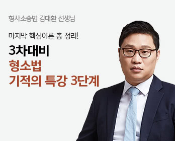 김대환 교수님 형소법