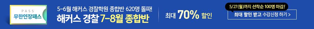 경찰 7-8월 종합반