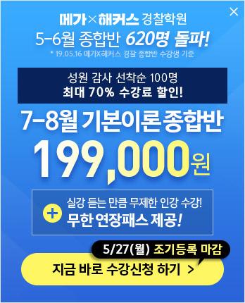 7~8월 기본 종합반,5/27(월) 조기등록 마감