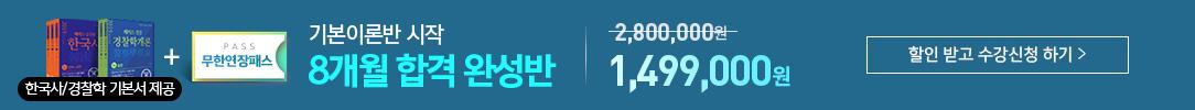 기본이론반-8개월 합격 완성반 1,499,000원