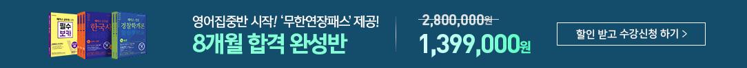영어집중반-8개월 합격 완성반 1,399,000원
