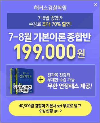 7~8월 기본 종합반,7/8(일) 마감