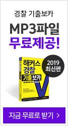 기출보카 MP3 무료제공