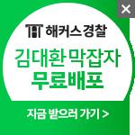김대환 막잡자