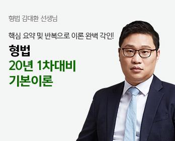 김대환 교수님 형사소송법
