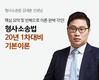김대환 교수님 형법