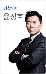 경찰영어 초단기완성<br>스페셜영어