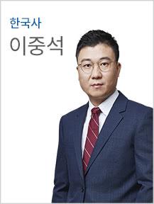 도식화로 이해하는<br>맵핑 한국사