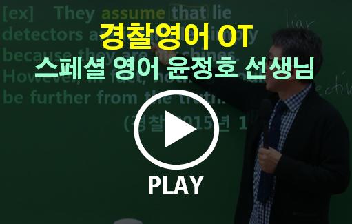 경찰영어OT_윤정호T