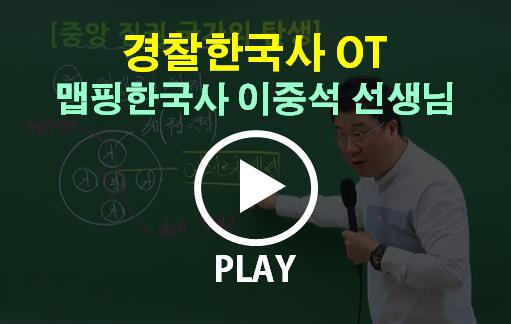 경찰한국사OT_이중석T