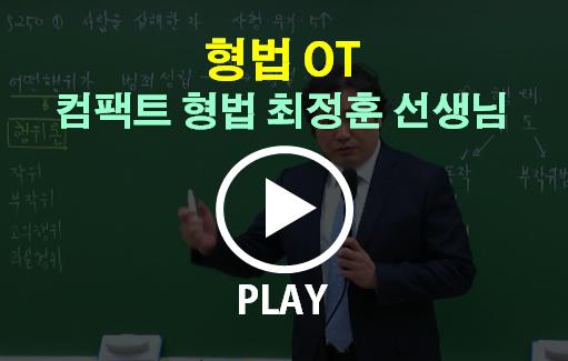 형법OT_최정훈T