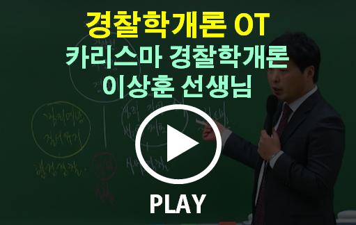 경찰학개론OT_이상훈T