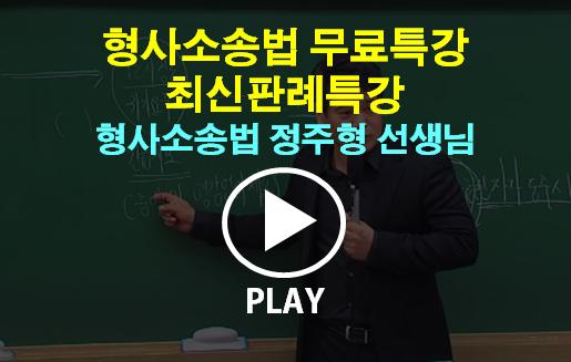 무료특강_형소법