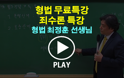 무료특강_형법