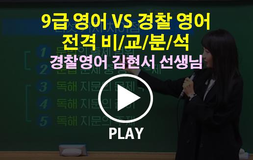 경찰영어분석_김현서T