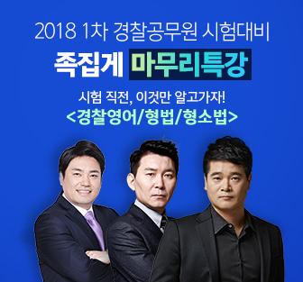 2018 1차대비 무료특강
