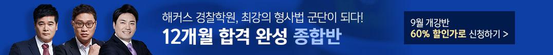 경찰학원 8개월 종합반