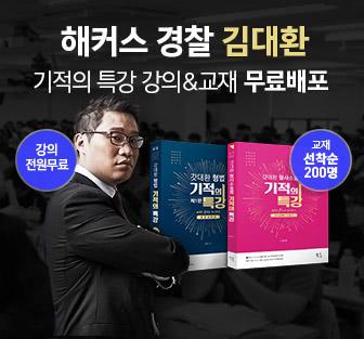 해커스 경찰 김대환 기적의 특강 무료배포