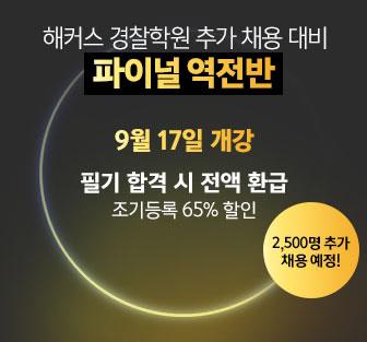 경찰 파이널 역전반