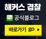 해커스 경찰 공식블로그