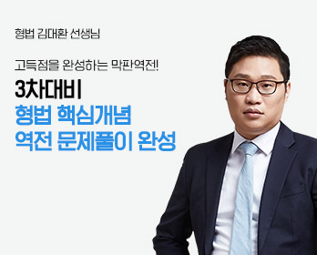 김대환 교수님